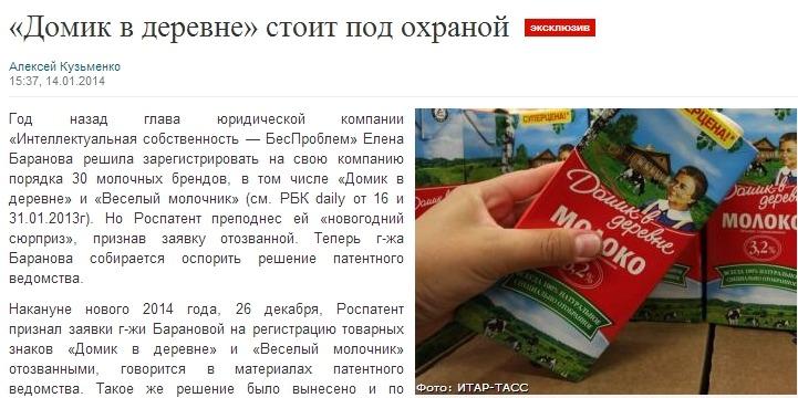 Комментарий эксперта по товарным знакам «Домик в деревне» и «Веселый молочник»