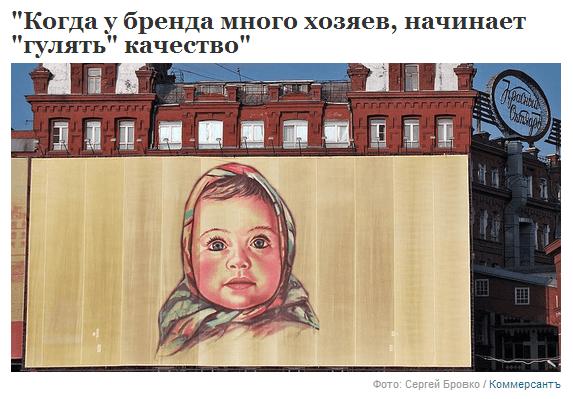 Комментарий эксперта: лицензии на советские бренды можно выдавать бесплатно