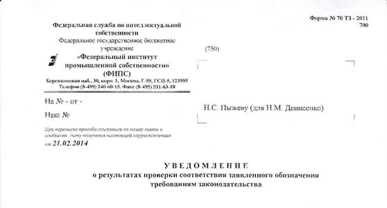 Предварительный отказ в регистрации товарного знака можно оспорить