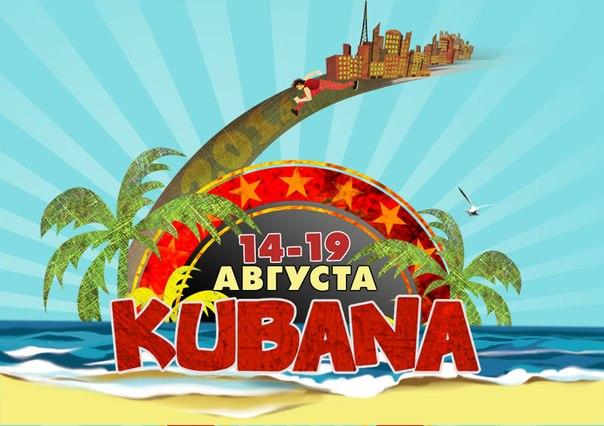 Юристы компании PATENTUS защитили интересы ООО «СТРОВА Медиа»   организатора известного музыкального фестиваля KUBANA