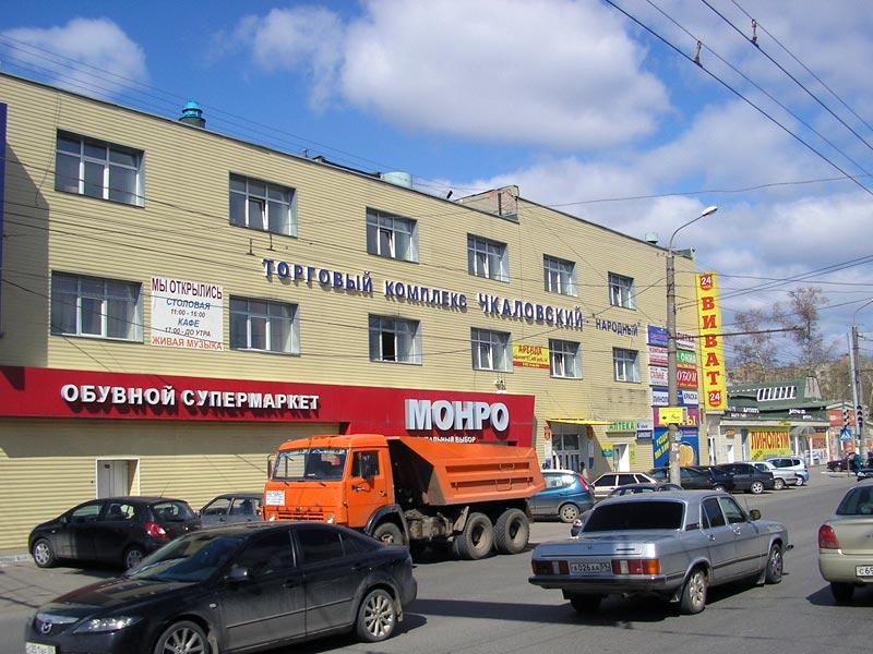 chkalovsky