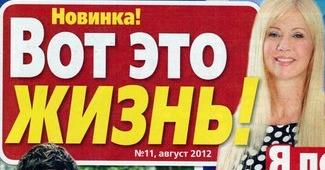 Подтверждено взыскание 90 млн. руб. с издателя «Вот это жизнь!» за использование чужого бренда