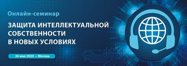 Онлайн-семинар Защита интеллектуальной собственности в новых условиях