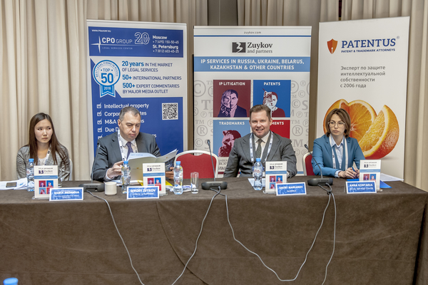 St. Petersburg hosted the International conference Protection of Intellectual Property Rights by Business Way Forum