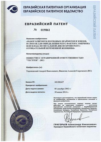 получение патента на изобретение полезную модель и промышленный образец - фото 9
