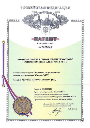 Как продать патент на изобретение в россии