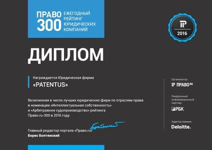Диплом - Рейтинг юридических компаний России - Право.Ру 2016