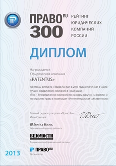 Диплом - Рейтинг юридических компаний России - Право.Ру 2013