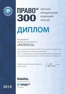 Диплом - Рейтинг юридических компаний России - Право.Ру 2014