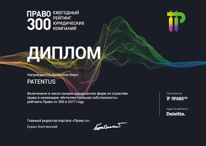 Диплом ПРАВО Ру 2017 - PATENTUS в рейтинге лучших юридических фирм