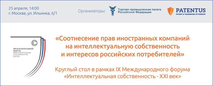ТПП РФ и ПАТЕНТУС