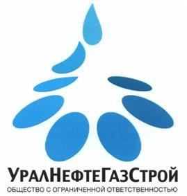 УралНефтеГазСтрой